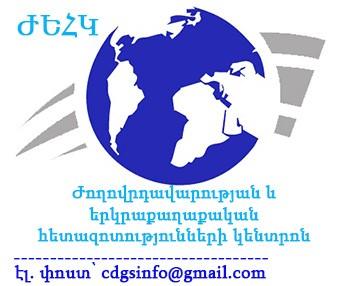 ԺԵՀԿ logo