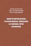 Cover_Hayoc Ceghaspanutyun (2)